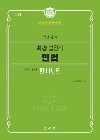 박효근의 최강 법원직 민법 판서노트(2021)