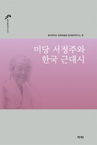 미당 서정주와 한국 근대시