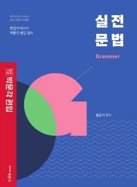 합격기준 박문각 편입영어 실전 문법