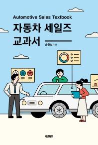 자동차 세일즈 교과서