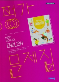 고등 영어 평가문제집(2021)
