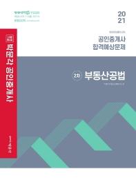 합격기준 박문각 부동산공법 합격예상문제(공인중개사 2차)(2021)