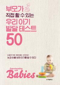 부모가 직접 할 수 있는 우리 아기 발달 테스트 50