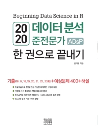 데이터 분석 준전문가 ADsP 한 권으로 끝내기(2020)