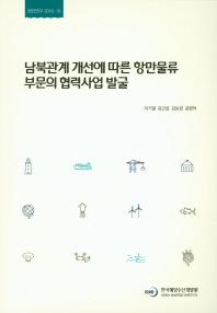 남북관계 개선에 따른 항만물류 부문의 협력사업 발굴