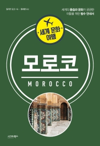 세계 문화 여행: 모로코