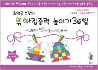 최정금 소장의 유아집중력 높이기 30일 2단계(3-4세): 집중력 한글과 친해지기
