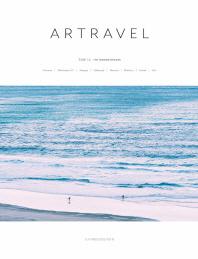 아트래블(Artravel)(2017년 Vol. 14)