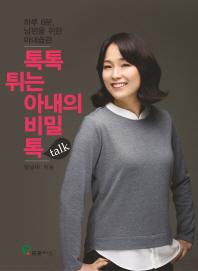 톡톡튀는 아내의 비밀 톡(talk)