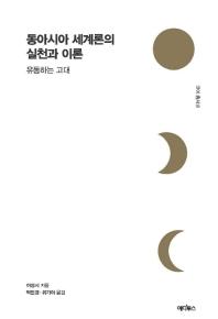 동아시아 세계론의 실천과 이론