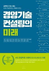 경영기술컨설팅의 미래
