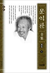 늦봄 문익환 전집. 3