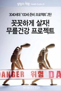 꼿꼿하게 살자! 무릎건강 프로젝트 (살림의 여왕_H)