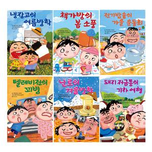 제멋대로 휴가 시리즈 1~5권 세트(미니스티커북 증정)-냉장고의 여름방학/책가방의 봄 소풍/전기밥솥의 가