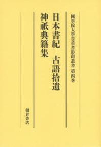 國學院大學貴重書影印叢書 大學院開設六十周年記念 第4卷