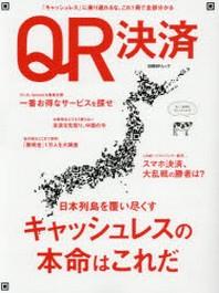QR決濟 「キャッシュレス」に乘り遲れるな,これ1冊で全部分かる 日本列島を覆いつくくすキャッシュレスの本命はこれだ