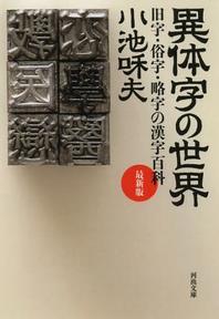 異體字の世界 臼字.俗字.略字の漢字百科