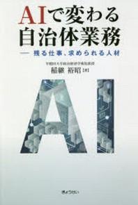 AIで變わる自治體業務 殘る仕事,求められる人材
