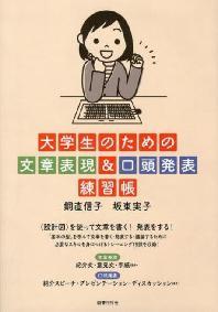 大學生のための文章表現&口頭發表練習帳