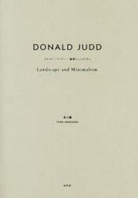 ドナルド.ジャッド 風景とミニマリズム
