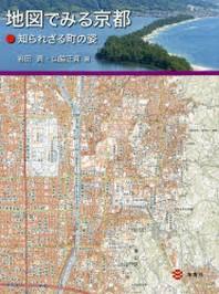 地圖でみる京都 知られざる町の姿