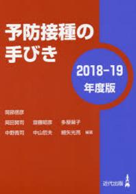 豫防接種の手びき 2018-19年度版