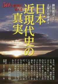 日本近現代史の眞實 50の質問に答える