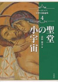 ヨ-ロッパ中世美術論集 4