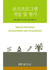 보건프로그램 개발 및 평가(2학기)