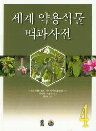 세계 약용식물 백과사전. 4