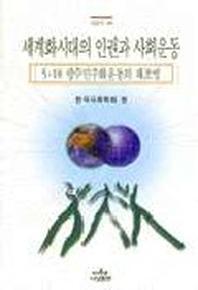 세계화시대의 인권과 사회운동(나남신서 644)