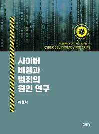 사이버비행과 범죄의 원인 연구