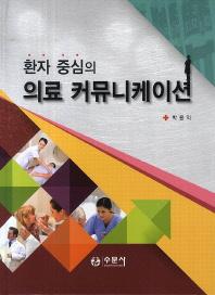 환자 중심의 의료 커뮤니케이션
