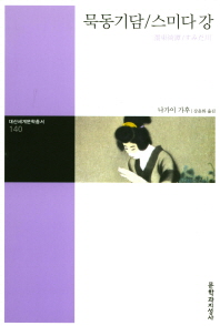 묵동기담/스미다 강