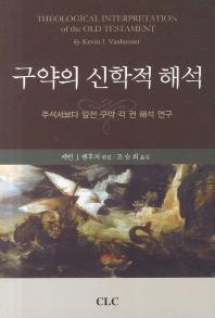 구약의 신학적 해석