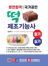 완전합격ㅣ국가공인 떡 제조기능사 필기 실기
