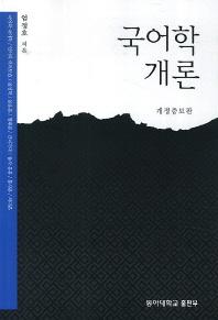국어학개론