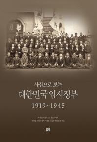 사진으로 보는 대한민국 임시정부 1919~1945