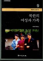 북한의 여성과 가족