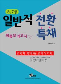 일반직 전환 특채 교육학 행정법 교육심리학 최종모의고사(2013)