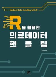 R을 활용한 의료데이터 핸들링