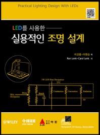 LED를 사용한 실용적인 조명 설계