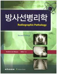 방사선병리학