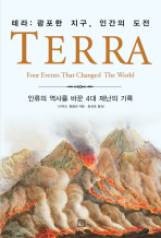 TERRA(테라): 광포한 지구 인간의 도전