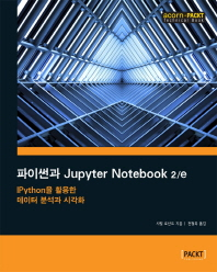 파이썬과 Jupyter Notebook