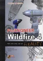 PRO/ENGINEER WILDFIRE 4 REALITY