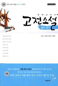 12종 문학교과서 고전소설 풀어읽기