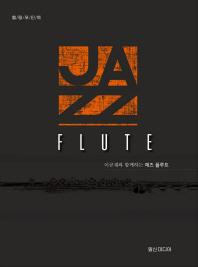 힐링포인트 이규재와 함께하는 재즈 플루트