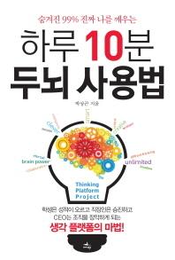 하루 10분 두뇌 사용법