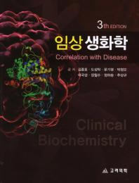 임상 생화학